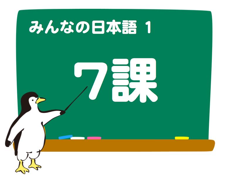 みんなの日本語7課 もらいます A...